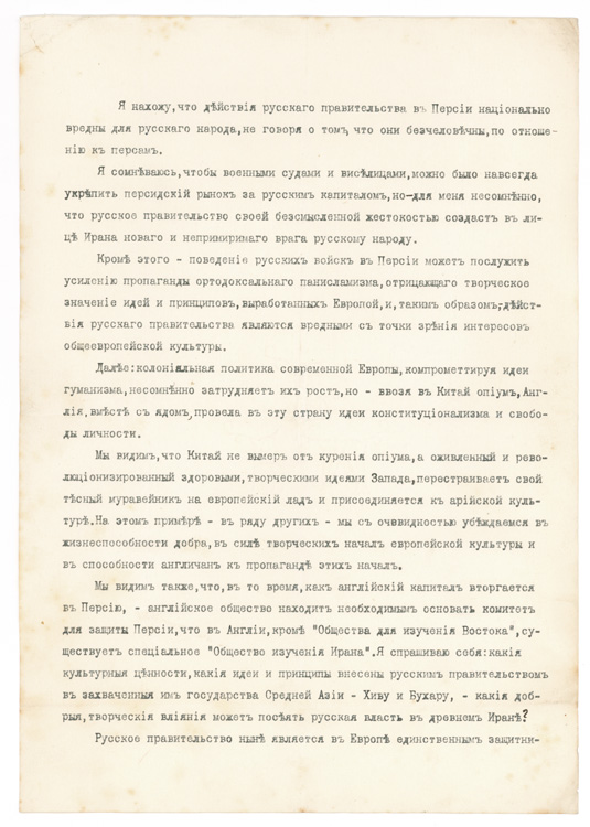 """Typed Manuscript, signed (""""M. Gorkii""""), warning of the consequences of the Russian invasion of Persia, with an autograph cover letter, signed (""""M. Gorky""""), conveying the manuscript, to Frederick Whelen. Maxim Gorky."""