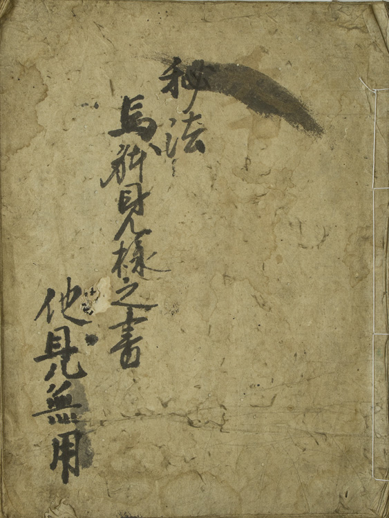 Japanese Veterinary manuscript guide to the horse. Veterinary.
