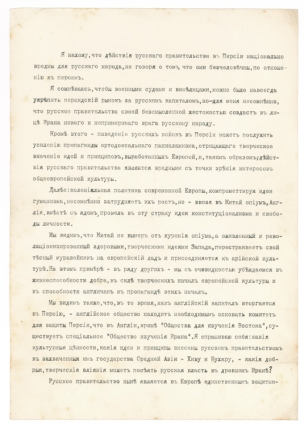 "Typed Manuscript, signed (""M. Gorkii""), warning of the consequences of the Russian invasion..."