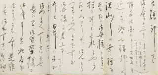 "Autograph Letter in Japanese calligraphic script to Lou Gehrig, from ""the Children of Japan"""