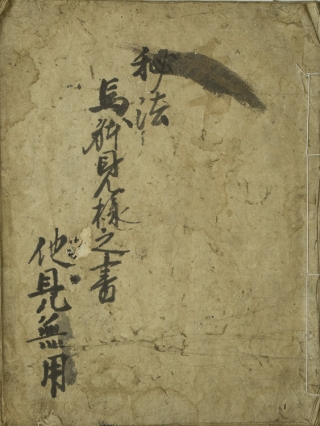 Japanese Veterinary manuscript guide to the horse. Veterinary