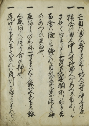 Japanese Veterinary manuscript guide to the horse