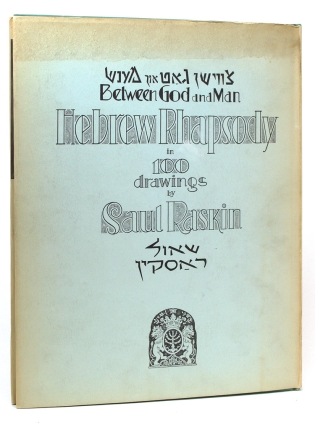 Hebrew Rhapsody in 100 Drawings by... [in Hebrew and English]