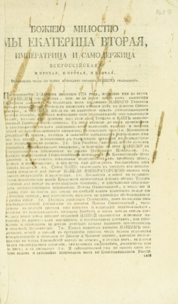 Two decrees (in Russian). Russia, Catherine the Great.