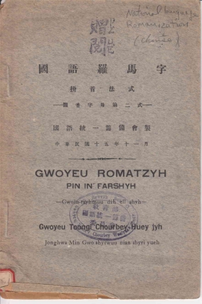 Gwoyeu Romatzyh Pin in Farshyh [National Language (i.e., Mandarin) Romanization System]....